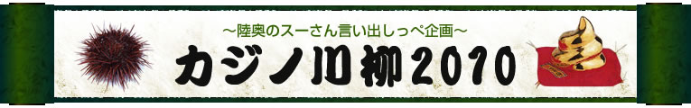 カジノ川柳 2010