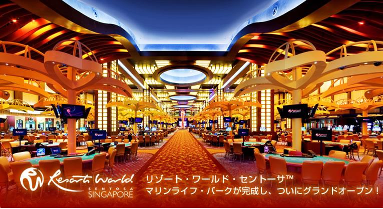 リゾート・ワールド・セントーサ? シンガポールにアジア最大規模の統合型リゾート誕生!