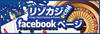 リゾカジ.comフェイスブック