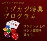 リゾカジ特典プログラム