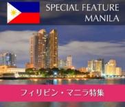 フィリピン・マニラ特集