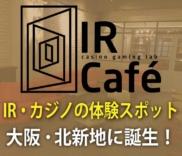 IR Cafe 大阪北新地に誕生!