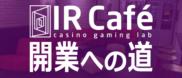 IR Cafe開業への道