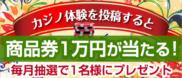 カジノ体験を投稿すると商品券1万円が当たる!