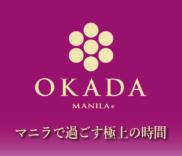 OKADA MANILA~マニラで過ごす極上の時間~