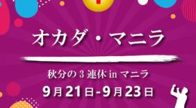 【オフ会第1弾】オカダ・マニラ 9月21日~23日
