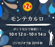 【オフ会第2弾】モンテカルロ 10月12日~10月14日