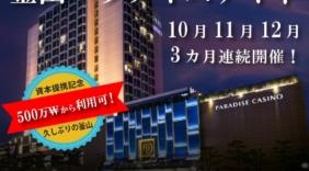 釜山パラダイスナイト10月11月12月、か3ヵ月連続開催!