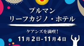 【オフ会第3弾】プルマン リーフカジノ・ホテル 11月2日~4日