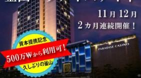 釜山パラダイスナイト11月12月、2ヵ月連続開催!