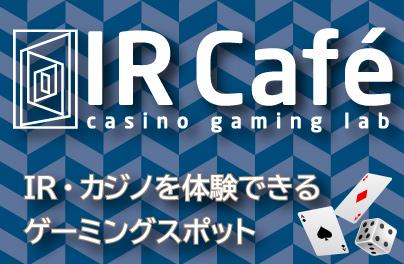 【IR Cafe】大阪・北新地 最先端のIR・カジノを体験できるゲーミングスポット