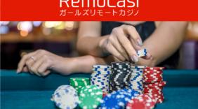 オンラインで楽しむ新感覚アミューズメントカジノ「ガールズリモートカジノ」