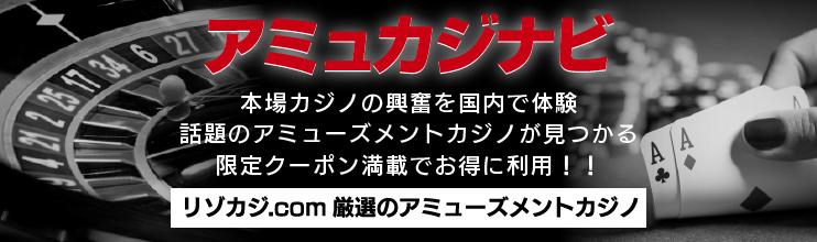 [アミュカジナビ]アミューズメントカジノを120%楽しむために