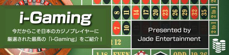 今だからこそ日本のカジノプレイヤーにi-Gaming!