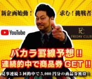 新企画始動!Youtubeでバカラ罫線予想!連続的中で商品券GET!